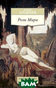Купить Роза Мира, АЗБУКА, Даниил Андреев, 978-5-389-09218-1