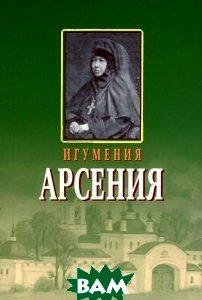 Купить Игумения Арсения, Издательство Сретенского монастыря, 978-5-7533-0829-0