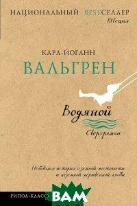 Карл-Йоганн Вальгрен / Водяной (изд. 2015 г. )