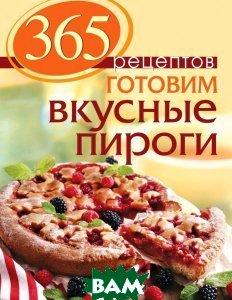 Купить 365 рецептов. Готовим вкусные пироги, ЭКСМО, С. Иванова, 978-5-699-75046-7