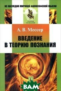 Купить Введение в теорию познания, КомКнига, А. В. Мессер, 978-5-484-01363-0