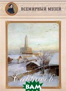Купить Алексей Саврасов, БЕЛЫЙ ГОРОД, 978-5-3590-0114-4