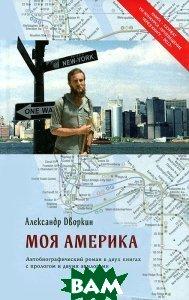Купить Моя Америка, Христианская библиотека, Александр Дворкин, 978-5-905472-32-9