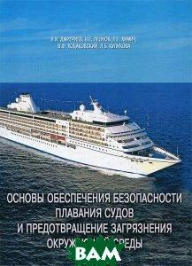 Купить Основы обеспечения безопасности плавания судов и предотвращение загрязнения окружающей среды, МОРКНИГА, 978-5-030033-00-6