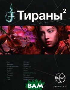 Купить Тираны. Книга вторая. Императрица, АСТ, В. В. Чекунов, 978-5-17-089530-4