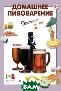 Купить Домашнее пивоварение, ЭКСМО, 978-5-699-79040-1