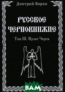 Русское Чернокнижие. Т. 3. Ремесло колдуна.