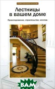 Купить Лестницы в вашем доме. Проектирование, строительство, монтаж. Справочное пособие, ФЕНИКС, Л. К. Савенко, 978-5-222-24312-1