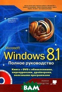 Купить Полное руководство Windows 8.1. DVD с обновлениями, видеоуроками, драйверами и полезными программами. Матвеев М.Д., Юдин М.В., Прокди Р.Г., Наука и техника, М. Д. Матвеев, М. В. Юдин, Р. Г. Прокди, 978-5-94387-973-9