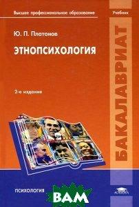 Купить Этнопсихология. Учебник, ACADEMIA, Ю. П. Платонов, 978-5-4468-0500-6