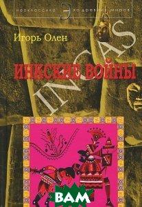 Купить Инкские войны / Incas, У Никитских ворот, Олен Игорь, 978-5-91366-967-4