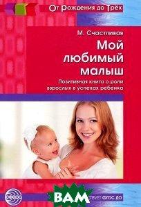 Мой любимый малыш. Позитивная книга о роли взрослых в успехах ребенка. ФГОС