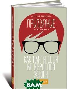 Купить Призвание. Как найти себя во взрослой жизни, Альпина Паблишер, Наталия Викулина, 978-5-9614-5011-8