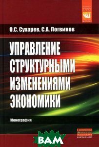 Управление структурными изменениями экономики