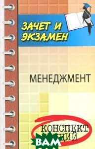 Купить Менеджмент. Учебное пособие, ФЕНИКС, 978-5-222-23599-7