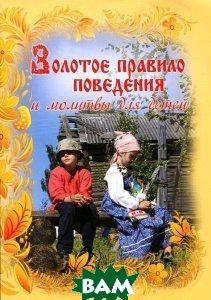 Купить Акафистник. `Покров миру`, Христианская библиотека, 978-5905472-31-2