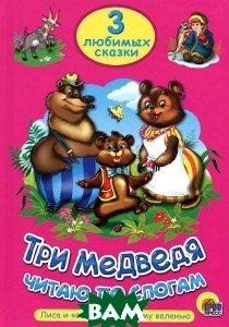 Купить Три медведя. Читаю по слогам, Проф-Пресс, 978-5-378-20262-1