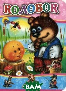 Купить Колобок (медведь), Неизвестный, 978-5-378-00574-1