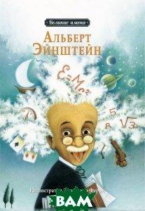 Купить Альберт Эйнштейн, РИПОЛ КЛАССИК, Си Янь Ли, 978-5-386-07802-7