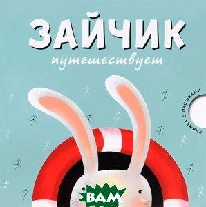 Купить Зайчик путешествует, Мозаика-Синтез, Мария Романова, 978-5-4315-0534-8