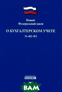 Купить Новый Федеральный закон `О бухгалтерском учете` 402-ФЗ, Проспект, 978-5-392-18226-8