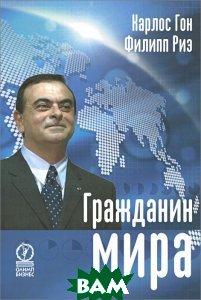 Купить Гражданин мира, Олимп-бизнес, Карлос Гон, Филипп Риэ, 978-5-9693-0305-8