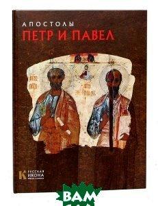 Апостолы Петр и Павел, ООО Метропресс, 978-5-00000-010-6  - купить со скидкой