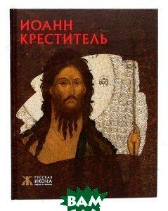 Купить Иоанн Креститель, ООО Метропресс, 978-5-00000-001-4