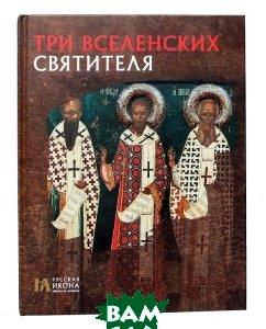 Купить Три Вселенских Святителя, ООО Метропресс, 978-5-00000-031-1