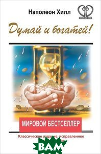 Купить Думай и Богатей! Классическое издание, исправленное и дополненное, Прайм-ЕВРОЗНАК, Наполеон Хилл, 978-5-17-079074-6