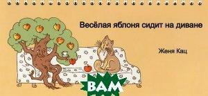 Купить Веселая яблоня сидит на диване, МЦНМО, Женя Кац, 978-5-4439-0269-2