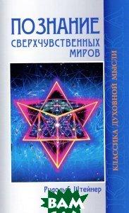 Купить Познание сверхчувственных миров, Амрита, Рудольф Штейнер, 978-5-413-01328-1