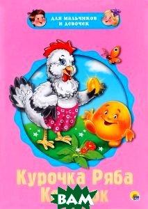 Купить Курочка Ряба. Колобок, Проф-Пресс, 978-5-378-21212-5