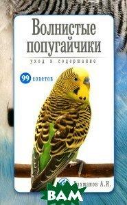 Купить Волнистые попугайчики. Уход и содержание, Аквариум-Принт, А. И. Рахманов, 978-5-904880-24-8