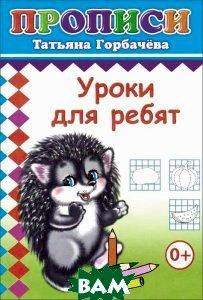 Купить Прописи. Уроки для ребят, Леда, Татьяна Горбачева, 978-5-91282-658-0