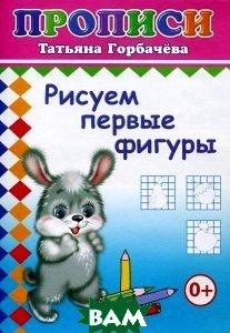 Купить Рисуем первые фигуры, Леда, Татьяна Горбачёва, 978-5-91282-660-3