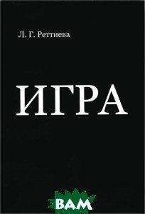 Купить Игра (изд. 2015 г. ), Реноме, Л. Г. Реттиева, 978-5-91918-502-4