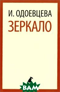 Купить Зеркало (изд. 2014 г. ), ЛЕНИЗДАТ, Ирина Одоевцева, 978-5-4453-0646-7