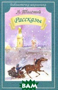 Купить Л. Толстой. Рассказы, Стрекоза, Толстой Лев Николаевич, 978-5-9951-1348-5