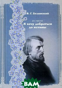 Купить Из писем. `Я хочу добраться до истины`, АБВ, В. Г. Белинский, 978-5-906564-09-2
