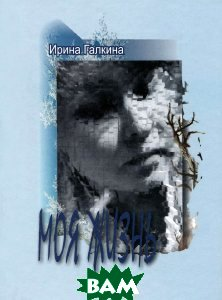 Купить Моя жизнь, Сказочная дорога, Ирина Галкина, 978-5-4329-0046-3