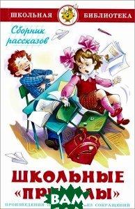 Купить Школьные `приколы`, Самовар, 978-5-9781-0929-0