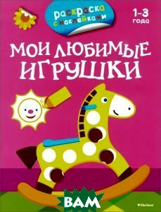 Купить Мои любимые игрушки. Раскраска с наклейками, Азбука-Аттикус, 978-90-374-8835-7