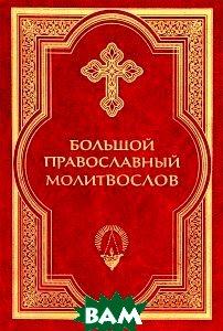 Купить Большой православный молитвослов, Издательство Сретенского монастыря, 978-5-7533-0892-4