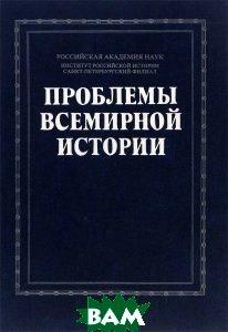 Купить Проблемы всемирной истории, Дмитрий Буланин, 5-86007-220-1