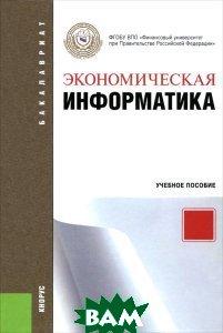 Купить Экономическая информатика. Учебное пособие, КноРус, 978-5-406-03743-0
