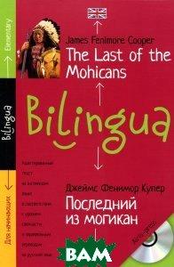 Купить Билингва. Последний из могикан. The Last of the Mohicans (+ mp3) (+ CD-ROM), Айрис-пресс, Джеймс Фенимор Купер, 978-5-8112-5587-0