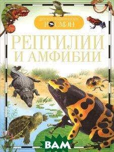 Купить Рептилии и амфибии, РОСМЭН, И. В. Травина, 978-5-353-07248-5