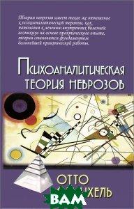 Купить Психоаналитическая теория неврозов. Руководство, АКАДЕМИЧЕСКИЙ ПРОЕКТ, Отто Фенихель, 978-5-8291-1731-3