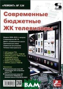 Купить Современные бюджетные ЖК телевизоры, Солон-Пресс, 978-5-91359-156-2
